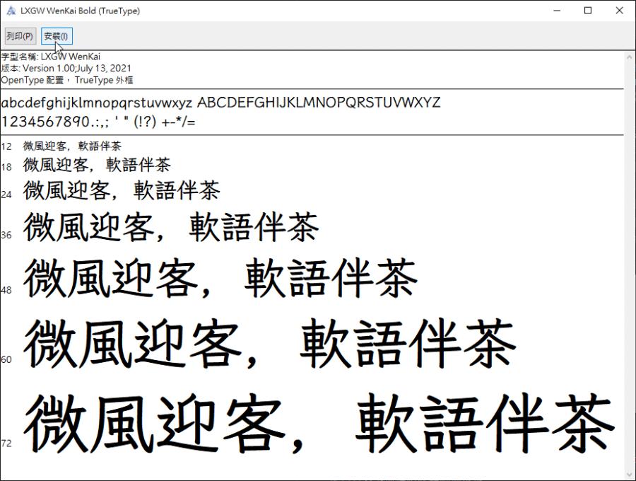霞鶩文楷 LXGW WenKai