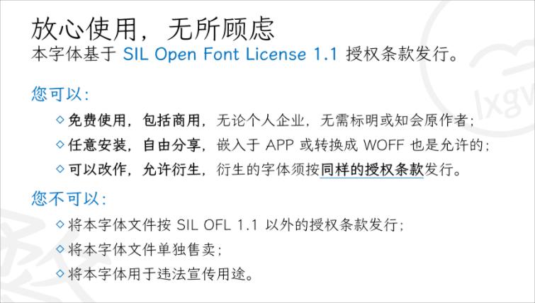 免費字型 LXGW WenKai