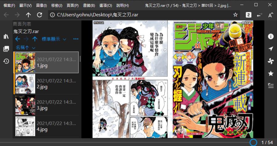 漫畫瀏覽器