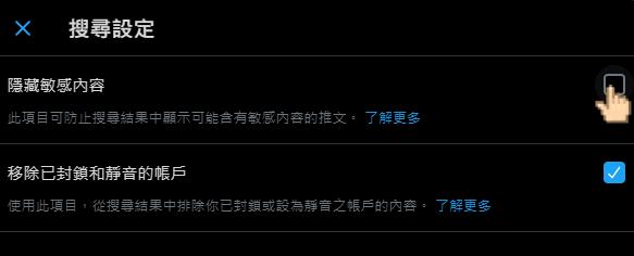 推特隱藏貼文