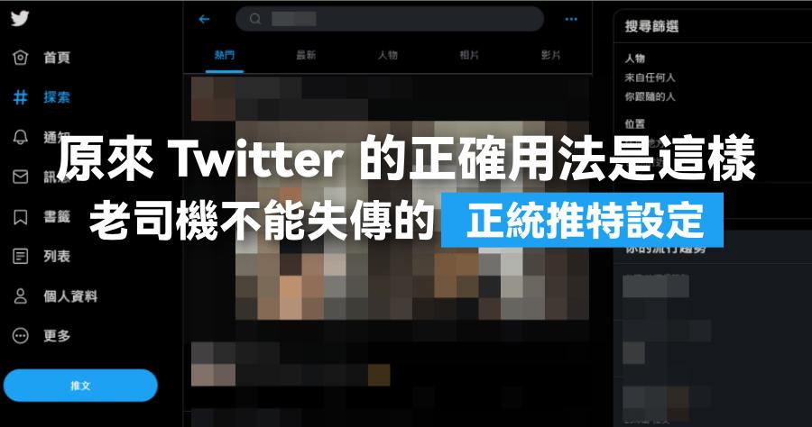 Twitter 敏感內容