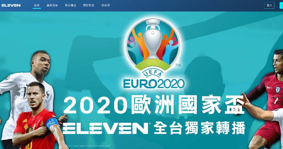 歐洲國家盃足球賽直播 Eleven Sports