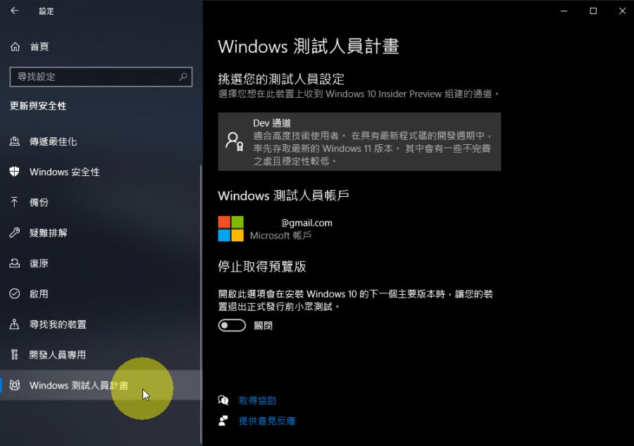 windows 11更新