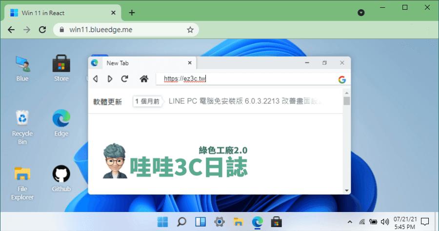 windows 11免費