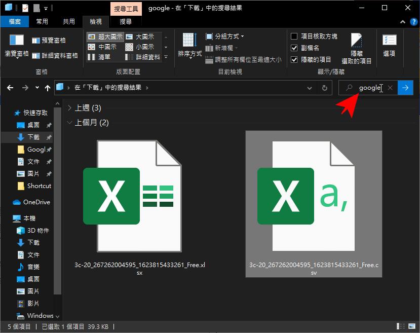 windows搜尋指令