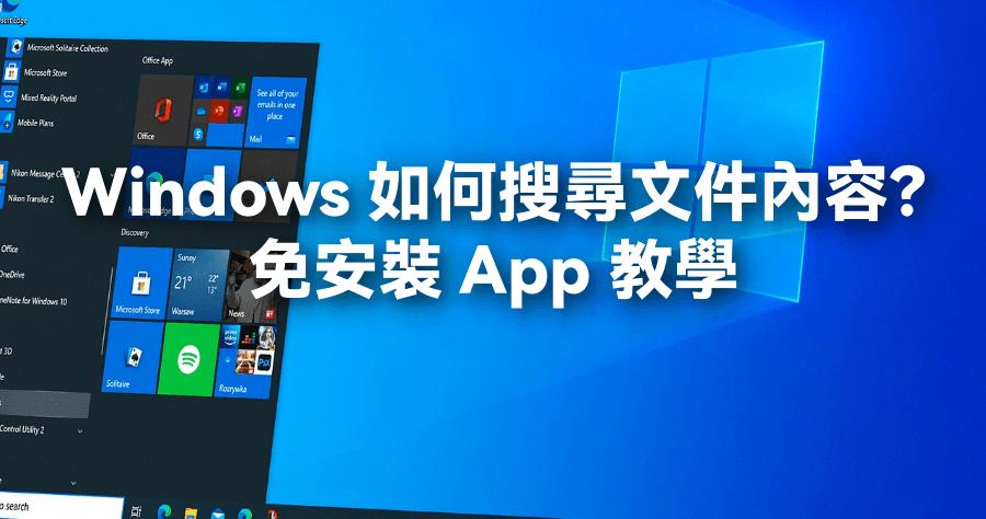 Windows 搜尋文件
