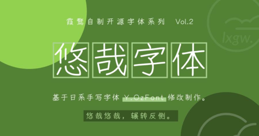 手寫字體下載繁體中文