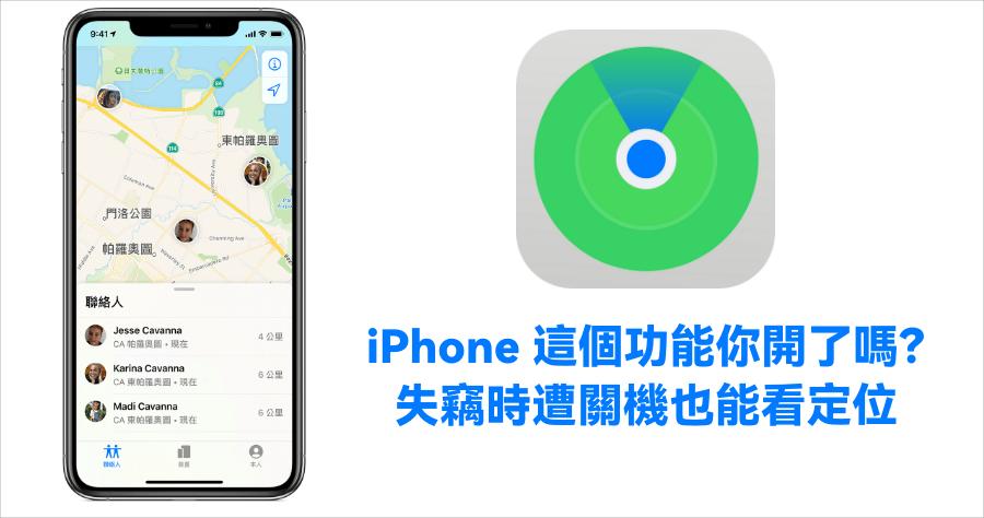 iPhone被偷關機