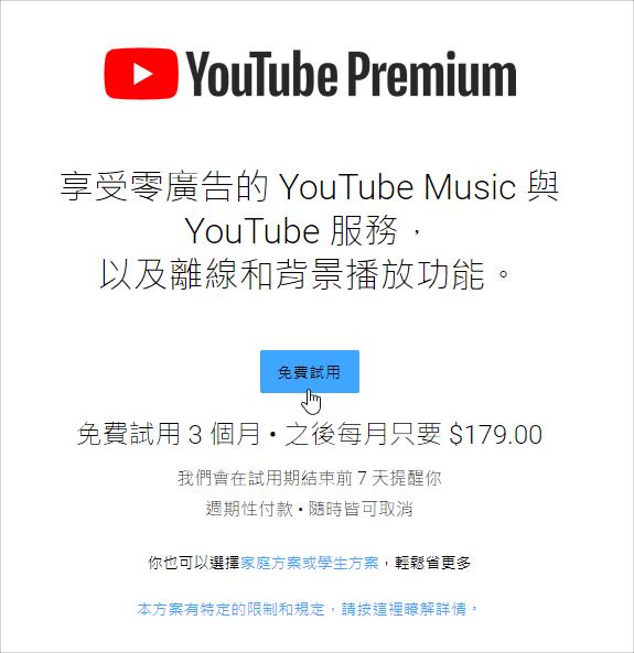 免費 YouTube Premium