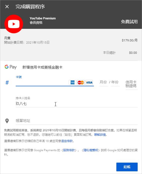YouTube Premium 寶可夢