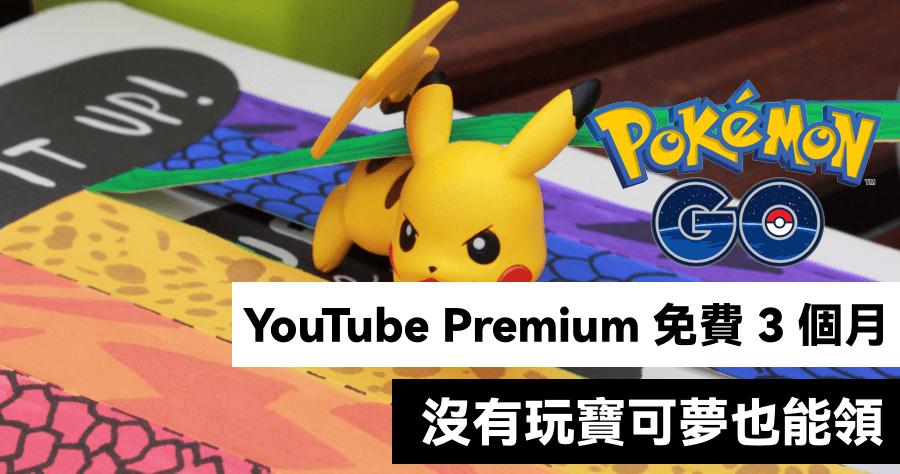 Pokemon GO 免費 YouTube Premium