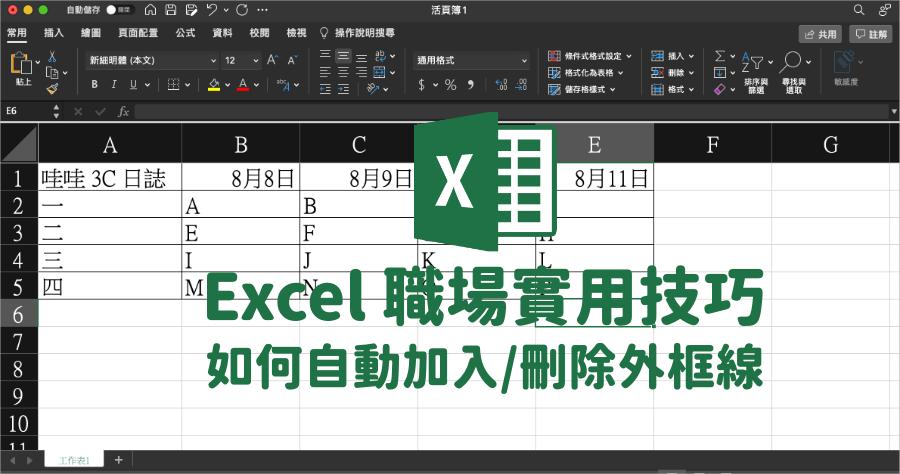 Excel 自動加框線教學,輸入/刪除內容同時 儲存格外框線自動刪減