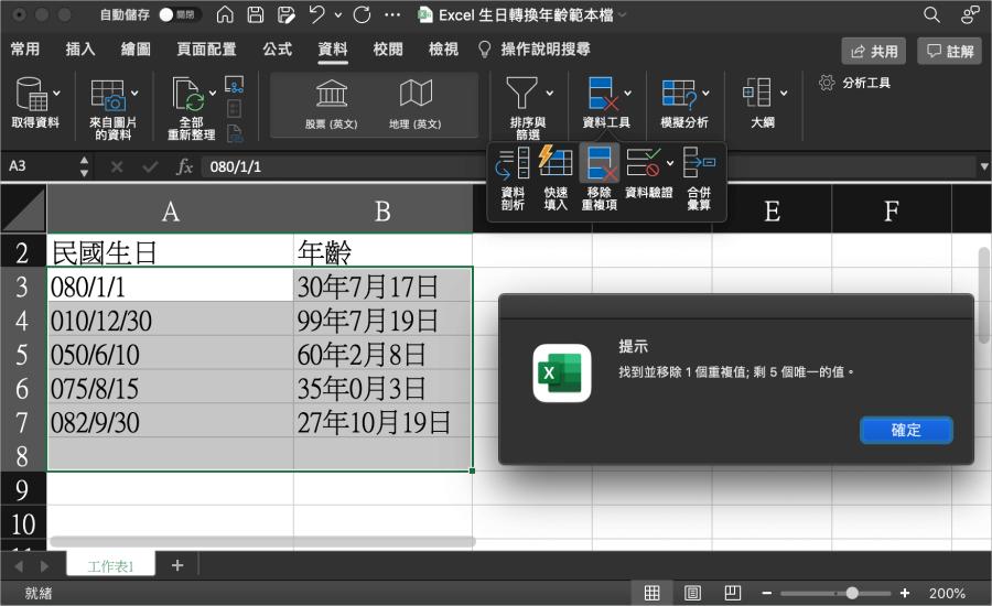 Excel 移除重複保留最新