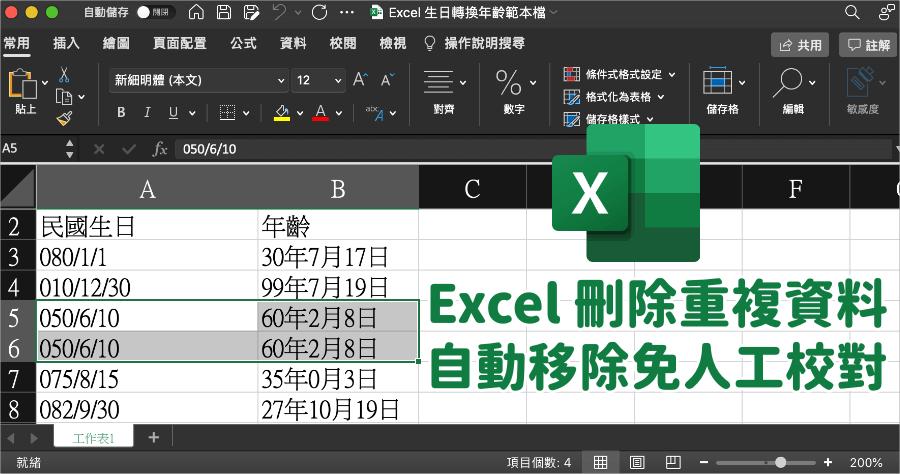 Excel 刪除重複整列