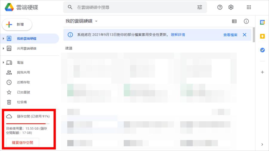Google 雲端硬碟清理
