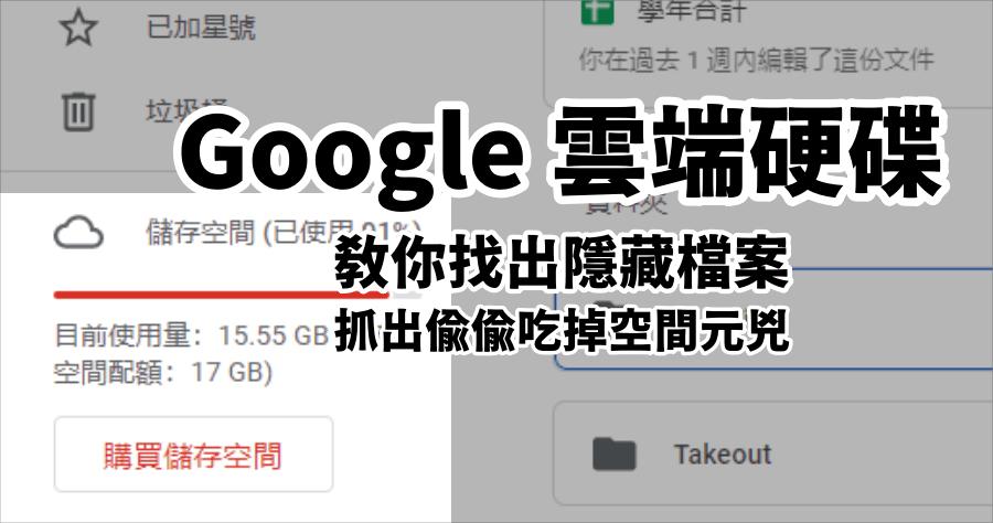 google 雲端硬碟刪不掉