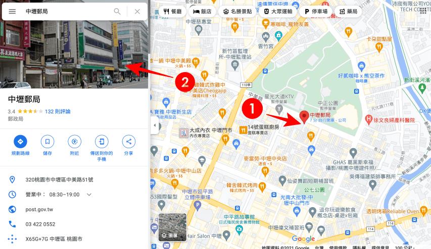 Google 街景馬賽克
