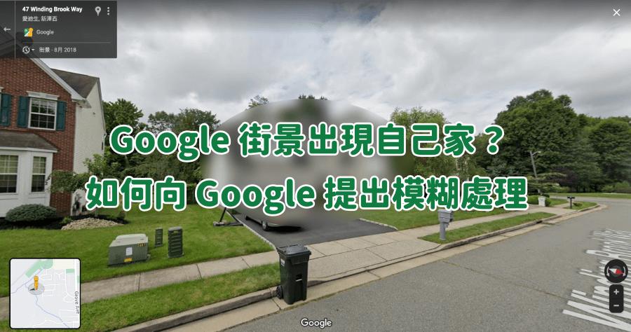 Google 地圖模糊