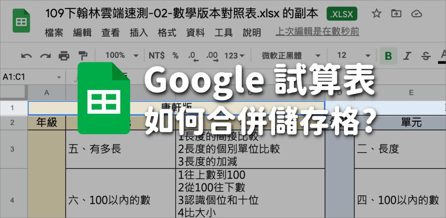 Google 試算表合併欄位