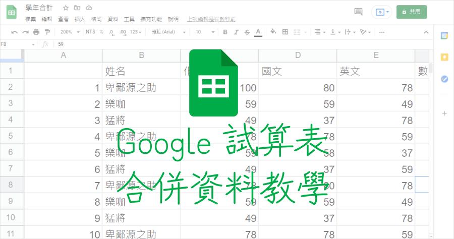 Google 試算表合併