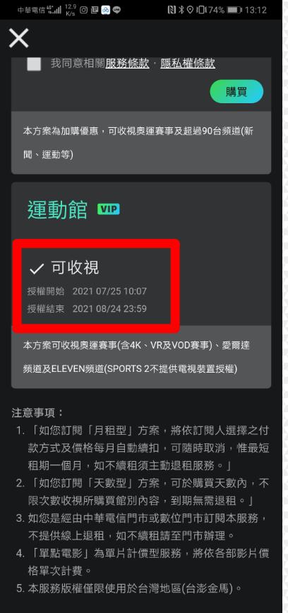 Hami Video 取消訂閱