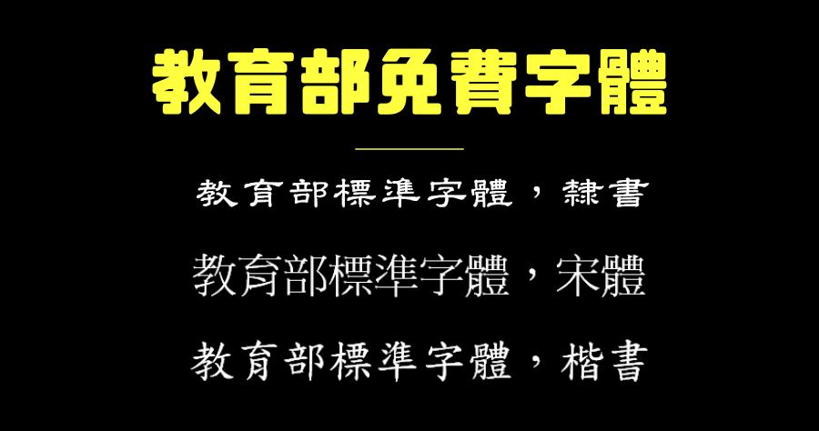 教育部字體