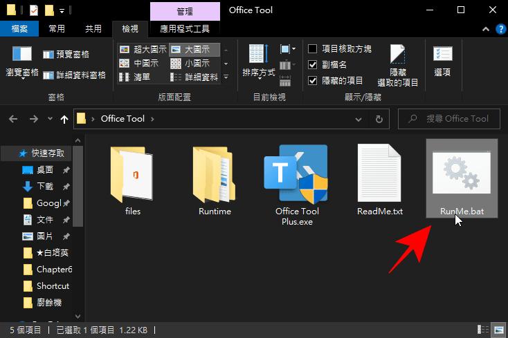 Office Tool Plus