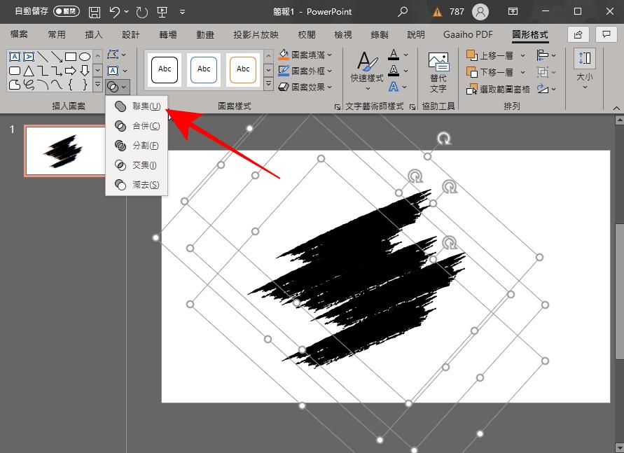 PPT 如何做出書法筆刷