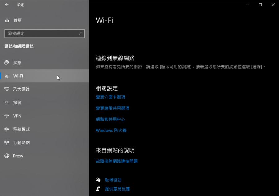 連過的 wifi 密碼