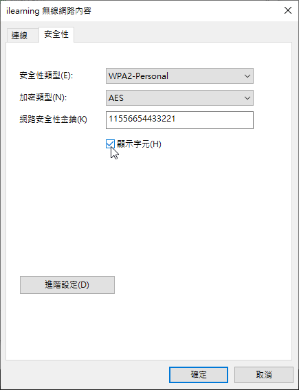 查詢電腦 Wifi 密碼