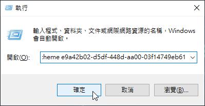 Windows 終極效能模式