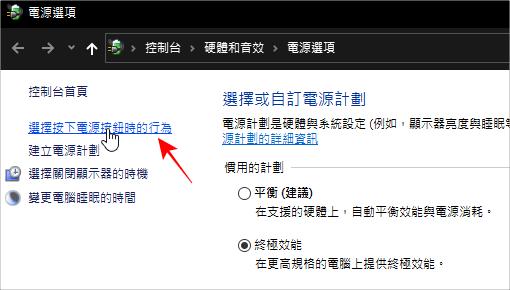 Windows 開啟電腦快快速啟動缺點Windows 開啟電腦快速啟動模式