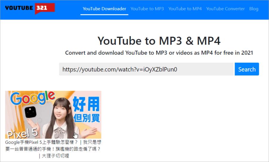 youtube 影片下載 app