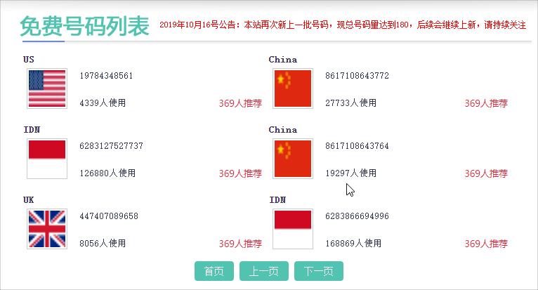 中國手機號碼產生器收簡訊