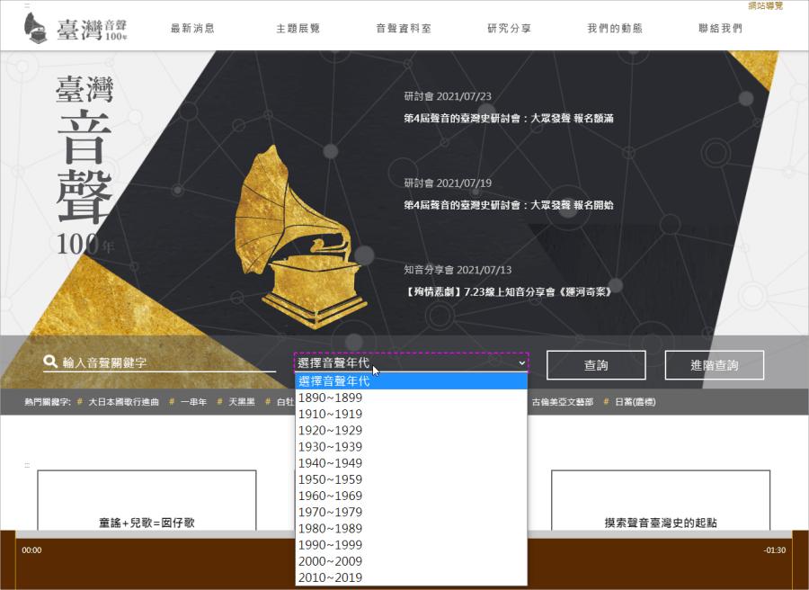 台灣老音樂