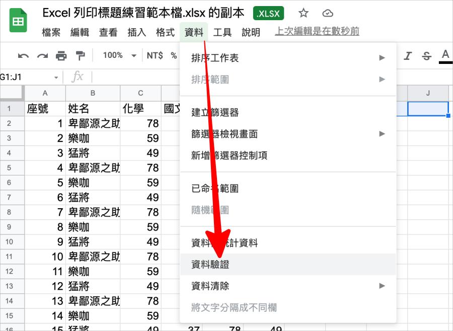 Google Excel 下拉式選單