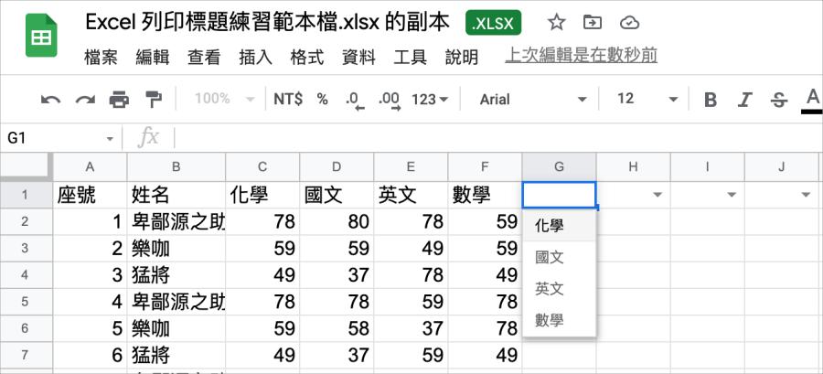 Google 試算表下拉式選單
