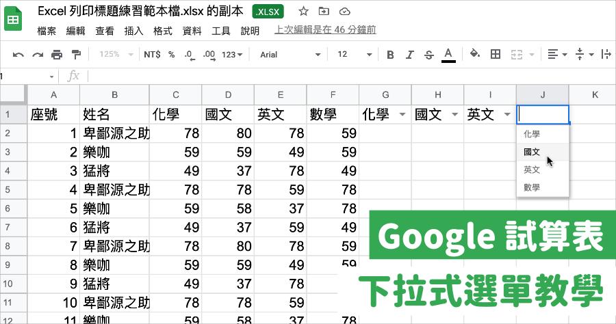 Google 試算表多層下拉式選單