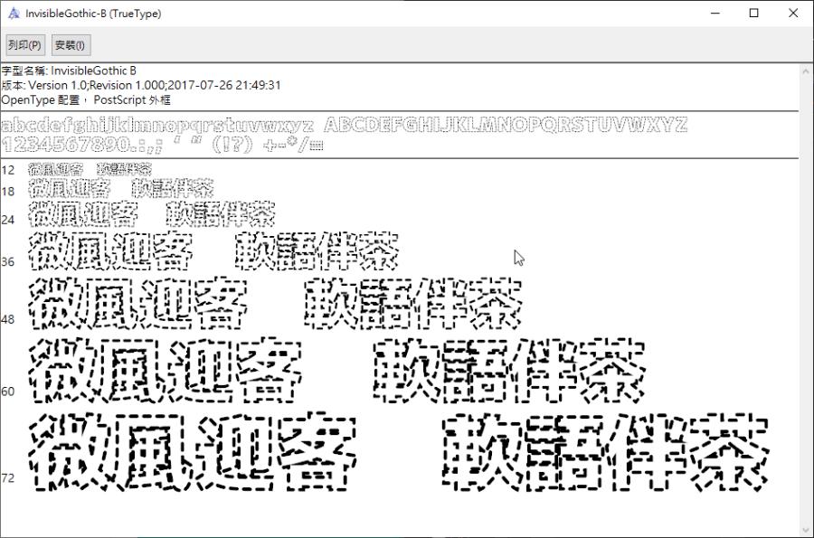 鏤空字體中文