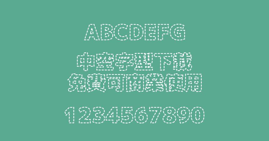 免費可商用字型