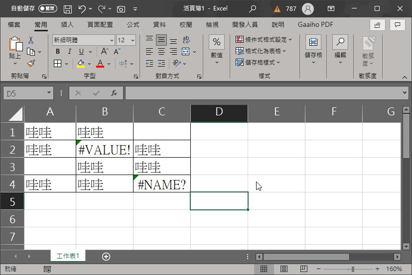 Excel 錯誤值改成0