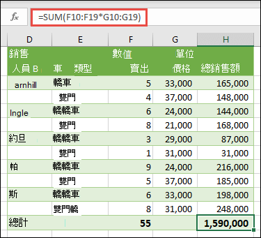Excel 陣列