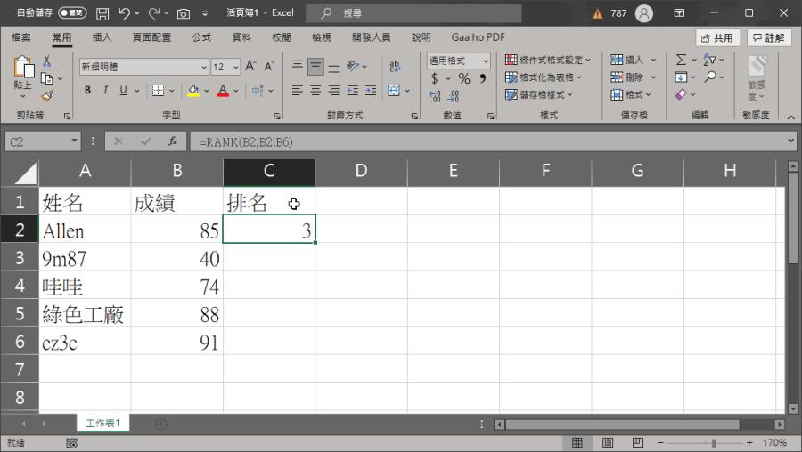 Excel 成績排名