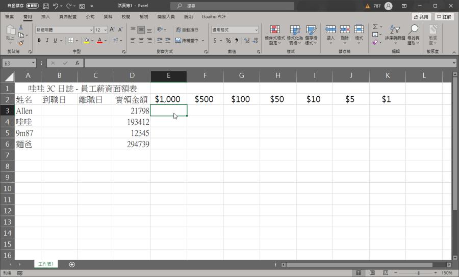 Excel 計錢