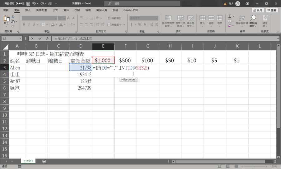 紙鈔換算 Excel