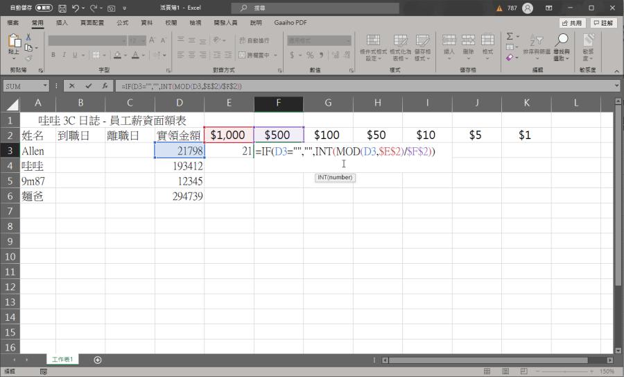 Excel 金額分類
