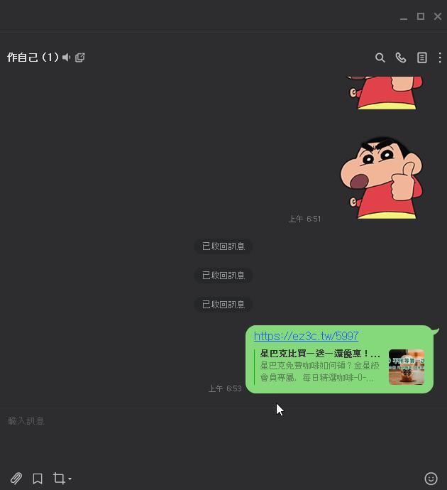 LINE 網站連結縮圖