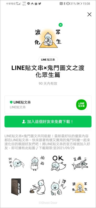LINE 免費貼圖