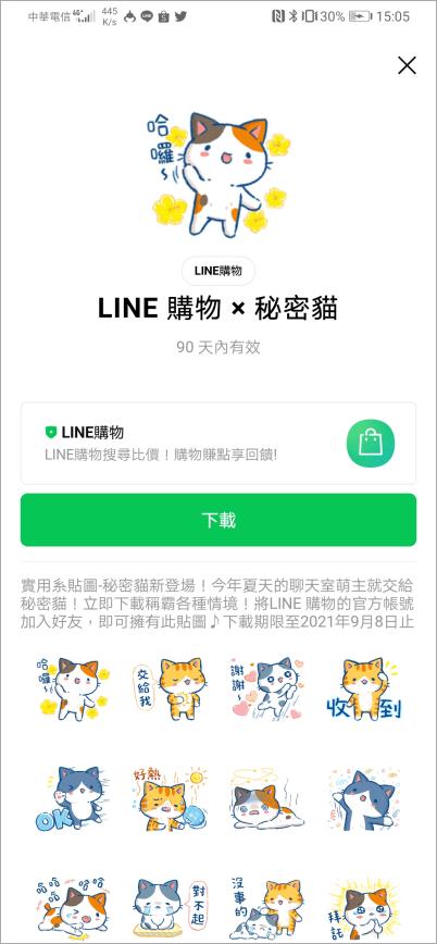 秘密貓 LINE 貼圖