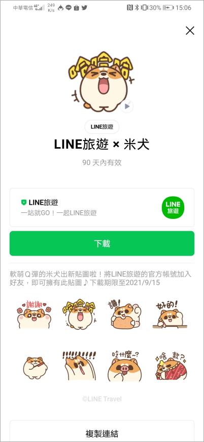 米犬 LINE 免費貼圖
